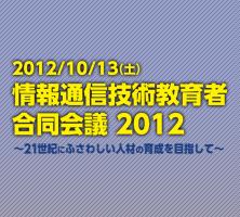 情報通信技術教育者合同会議2012