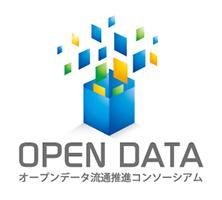 オープンデータ推進コンソーシアム