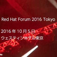RED HAT FORUM 2016 Tokyo