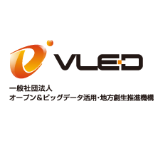 一般社団法人オープン&ビッグデータ活用・地方創生推進機構(VLED)