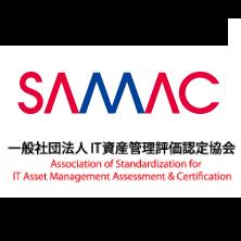 一般社団法人 IT資産管理評価認定協会 (SAMAC)